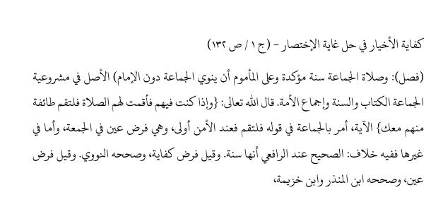 dalil-shalat-jamaah-sunnah